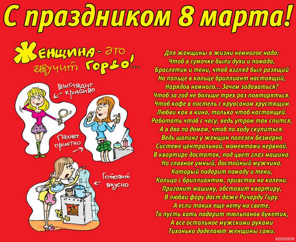 Прикольные открытки с восьмым марта женщине 19